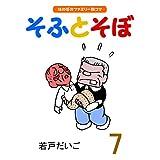 そふとそぼ(7)