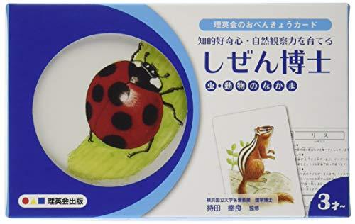 しぜん博士【虫・動物のなかま】 (理英会のお勉強カード)