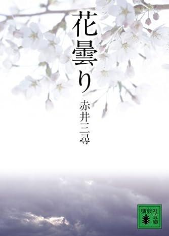 花曇り (講談社文庫)
