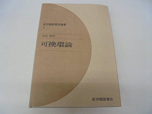 可換環論 (1974年) (紀伊国屋数学叢書〈1〉)