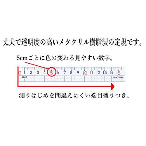 クツワ『算数定規セットコンパス付(AP03A)』