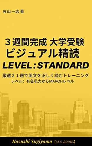 ビジュアル精読 Standard: 英語のルールの決定版 (M.C.出版)