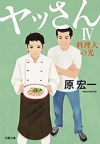 ヤッさんIV-料理人の光 (双葉文庫)