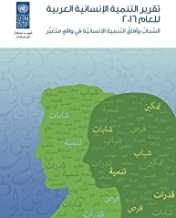 Arab Human Development Report 2016 (Arabic Edition)