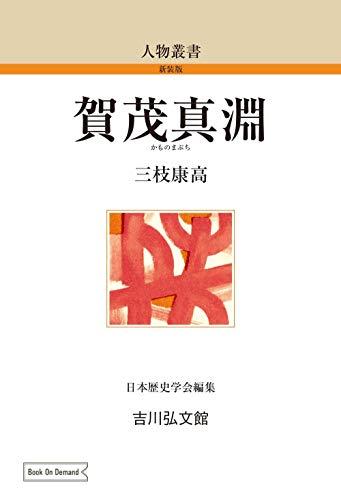 賀茂真淵 (人物叢書 新装版 93)の詳細を見る