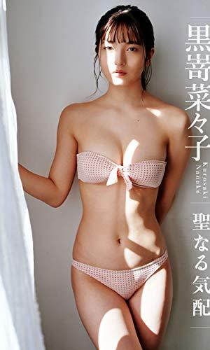 【デジタル限定】黒嵜菜々子写真集「聖なる気配」 週プレ PHOTO BOOK