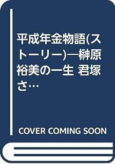 平成年金物語(ストーリー)—榊原裕美の一生 君塚さやかの生涯
