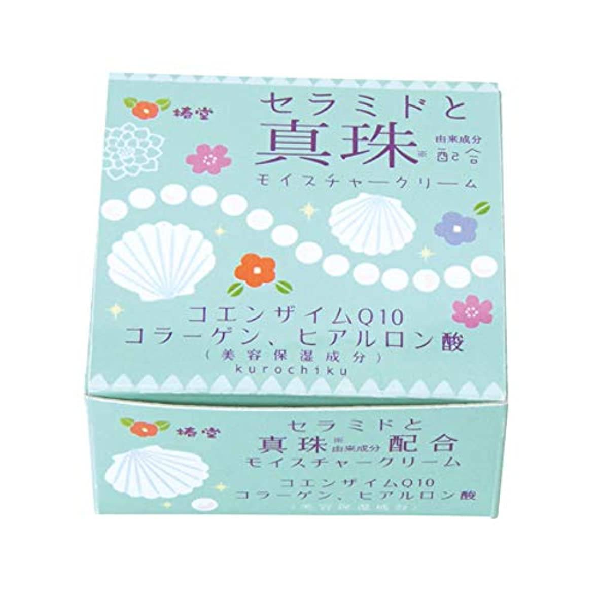 ピストル休憩する道路椿堂 真珠モイスチャークリーム (セラミドと真珠) 京都くろちく