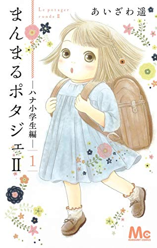 まんまるポタジェ2 1 (マーガレットコミックス)