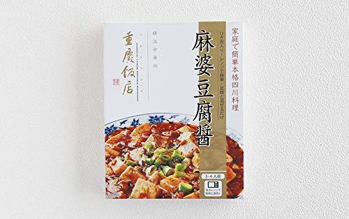 重慶飯店麻婆豆腐醤10個セット(マーボードウフジャン)