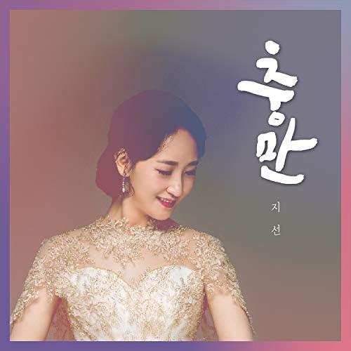지선 Ji Sun & 손경민 Son Kyung Min