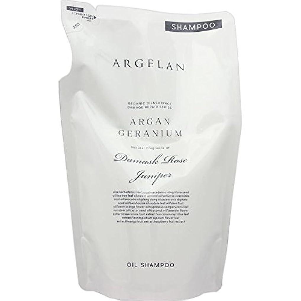パンフレット伝えるつかいますアルジェラン オーガニック 手搾りアルガン オイル シャンプー 詰替え用 400ml詰替