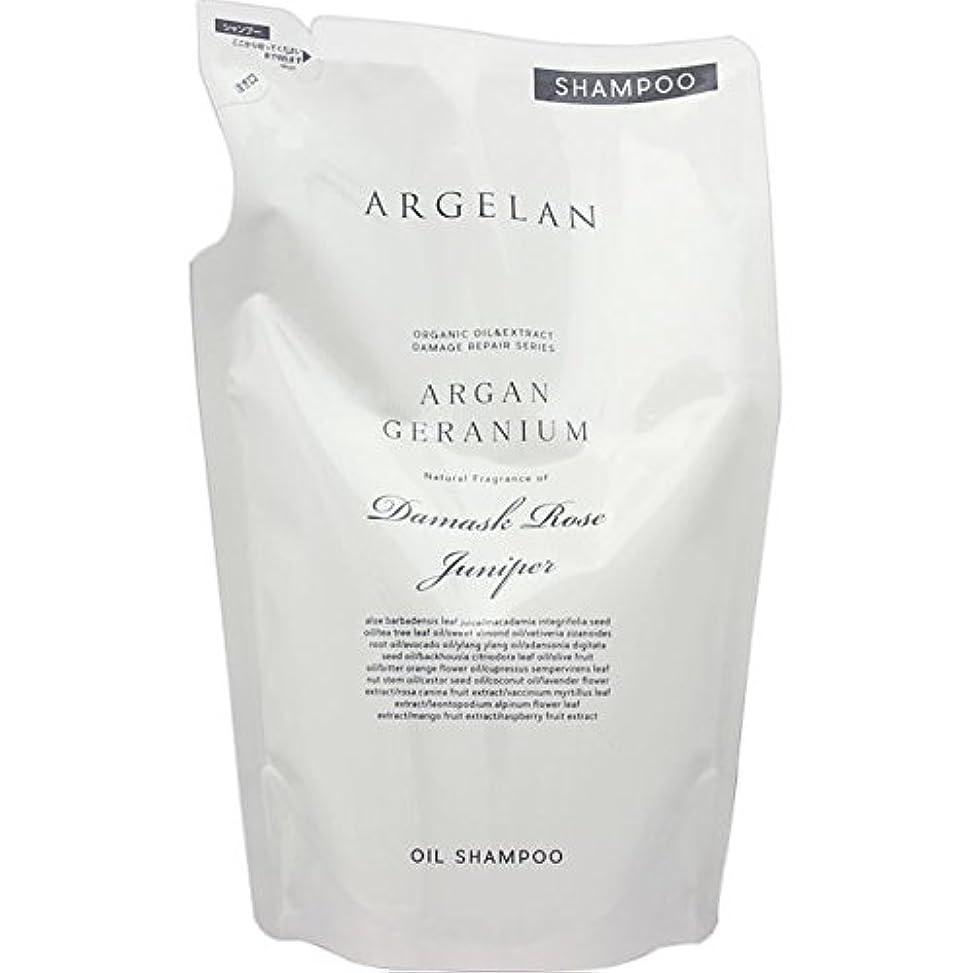矩形高度トライアスロンアルジェラン オーガニック 手搾りアルガン オイル シャンプー 詰替え用 400ml詰替
