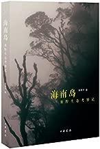 海南岛原野生态考察记 (中华书局出品)