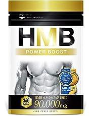 BULKEY(バルキー) HMB POWERBOOST 90000mg 360粒 (1)