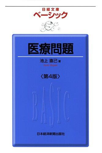 ベーシック 医療問題 〈第4版〉 (日経文庫)の詳細を見る