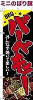 卓上ミニのぼり旗 「バーベキュー」 短納期 既製品 13cm×39cm ミニのぼり