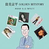 筒美京平作品集 GOLDEN HITSTORY~あなたを・もっと・知りたくて