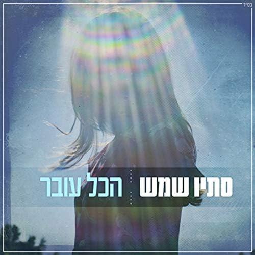 Stav Shemesh