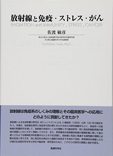 放射線と免疫・ストレス・がんの詳細を見る