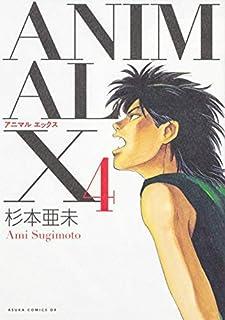 アニマルエックス ANIMAL X コミック 1-4巻セット