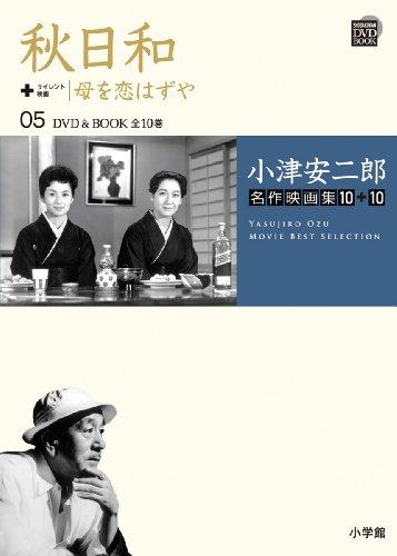 小津安二郎名作映画集10+10 5 秋日和+母を恋はずや (小学館DVD BOOK)