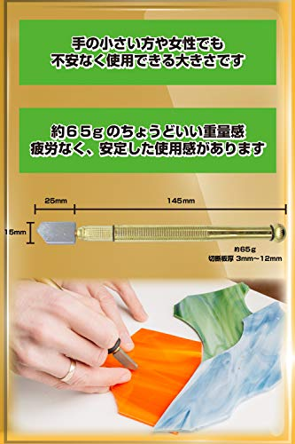 hibikurasu『ガラスカッター』