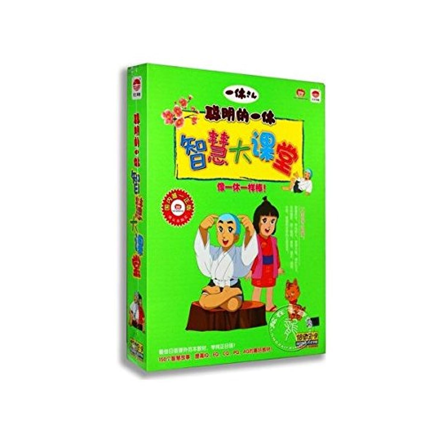 不均一スポット概して一休さん 1~150話セット 中国正規版 DVD [並行輸入品]