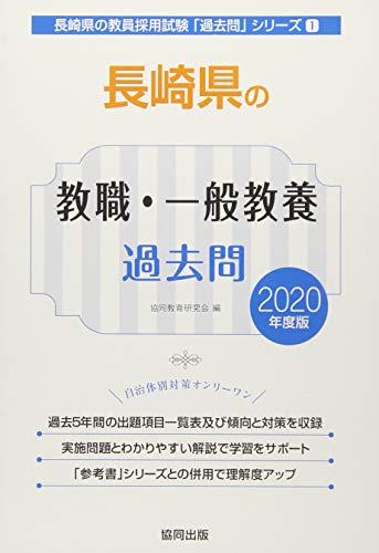 長崎県の教職・一般教養過去問 2020年度版 (長崎県の教員採用試験「過去問」シリーズ)の詳細を見る