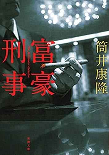 富豪刑事 (新潮文庫)