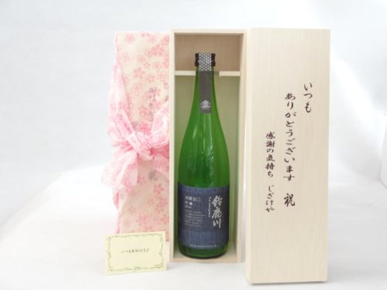 贈り物セット いつもありがとうございます感謝の気持ち木箱セット 日本酒セット ( 清水清三郎商店 鈴鹿川 吟醸 720ml(三重県) ) メッセージカード付