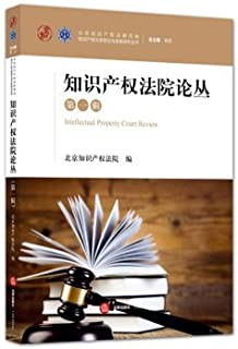IP courts FORUM (Part I)(Chinese Edition)