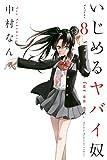 いじめるヤバイ奴(8) (マガジンポケットコミックス)