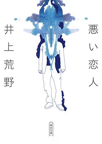 悪い恋人 (朝日文庫)