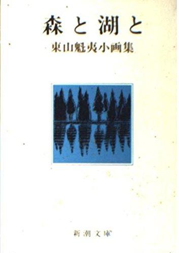 森と湖と (新潮文庫―東山魁夷小画集)