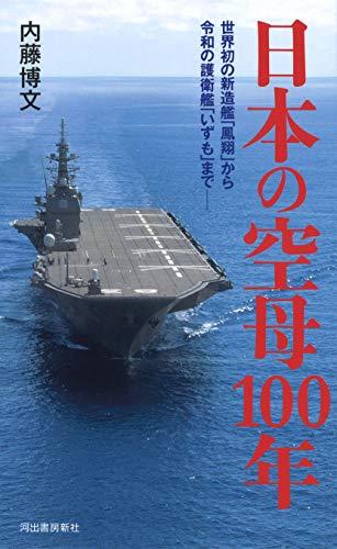 日本の空母100年: 世界初の新造艦「鳳翔」から令和の護衛艦「いずも」まで――