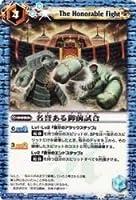 名誉ある御前試合 【アンコモン】 BS06-090-U ≪バトルスピリッツ≫