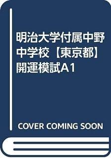 明治大学付属中野中学校【東京都】 開運模試A1
