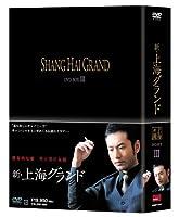 新・上海グランド DVD BOXIII