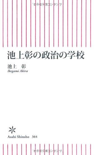 池上彰の政治の学校 (朝日新書)
