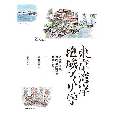東京湾岸地域づくり学 —日本橋、月島、豊洲、湾岸地域の解読とデザイン