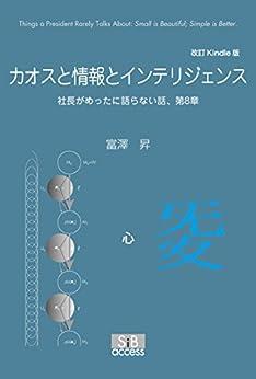 [富澤 昇]のカオスと情報とインテリジェンス(改訂版): 社長がめったに語らない話、第8章