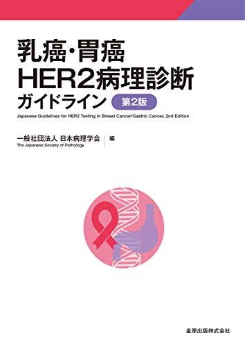 乳癌・胃癌HER2病理診断ガイドライン 第2版