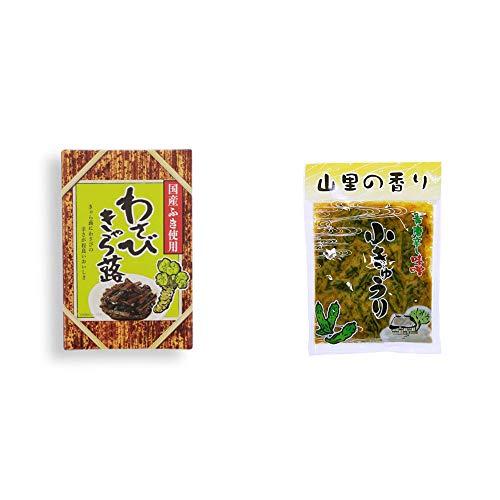 [2点セット] わさびきゃら蕗(160g)・山里の香り 青唐辛し味噌 小きゅうり(250g)