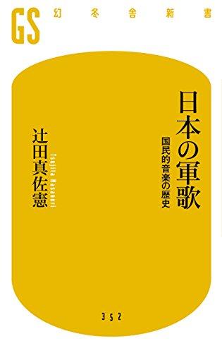 日本の軍歌 国民的音楽の歴史 (幻冬舎新書) - 辻田 真佐憲