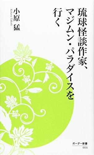 琉球怪談作家、マジムン・パラダイスを行く (ボーダー新書)