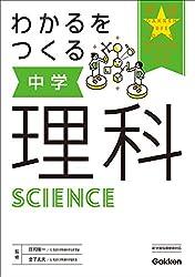 わかるをつくる 中学理科 (パーフェクトコース参考書)