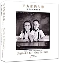 Square (Juan i-jong nostalgia classic photography) (fine)(Chinese Edition)