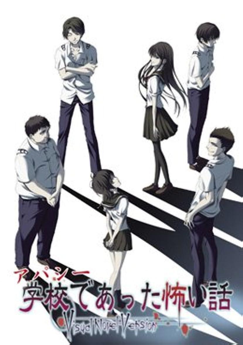 明快曲見つけるアパシー 学校であった怖い話~Visual Novel Version~