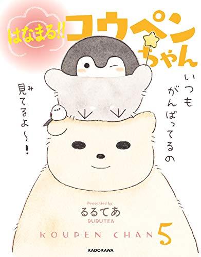 はなまる!! コウペンちゃん (KITORA)